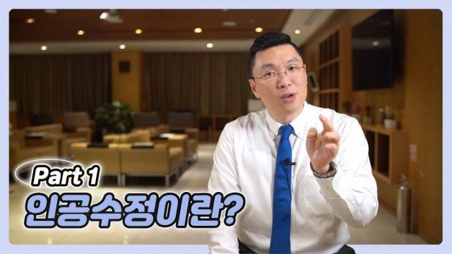인공수정? 난임 시술의 시작 – 이재호 선생님2 min read