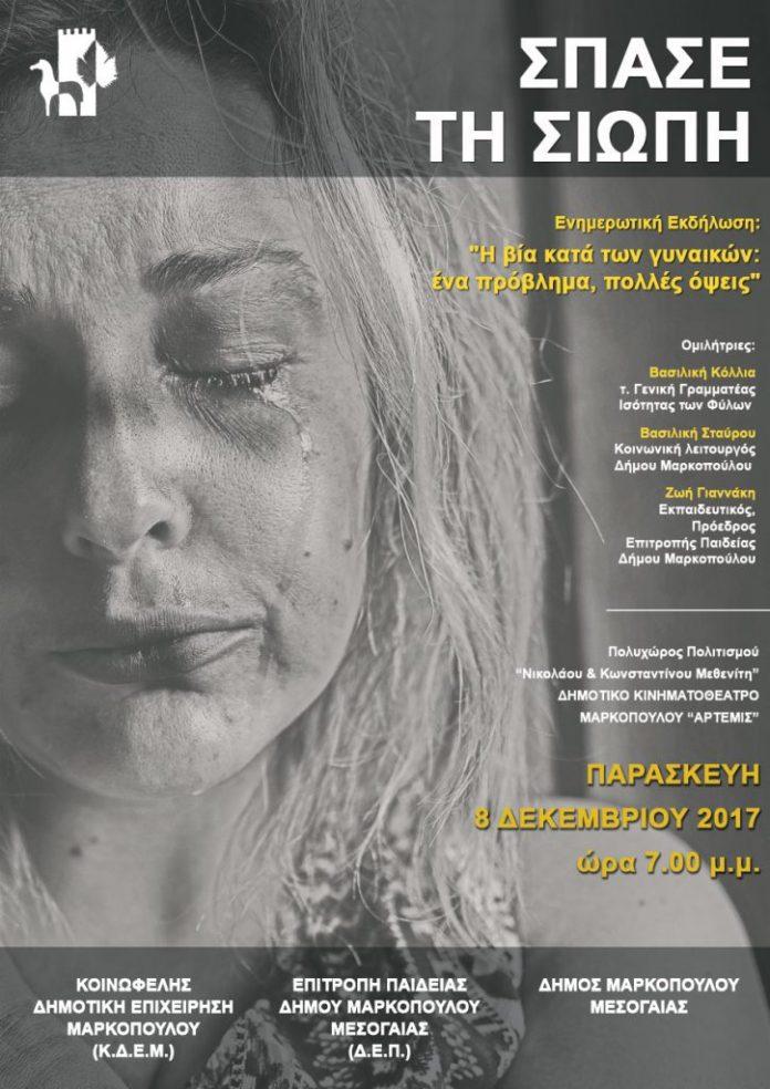 βία κατά των γυναικών ένα πρόβλημα πολλές όψεις
