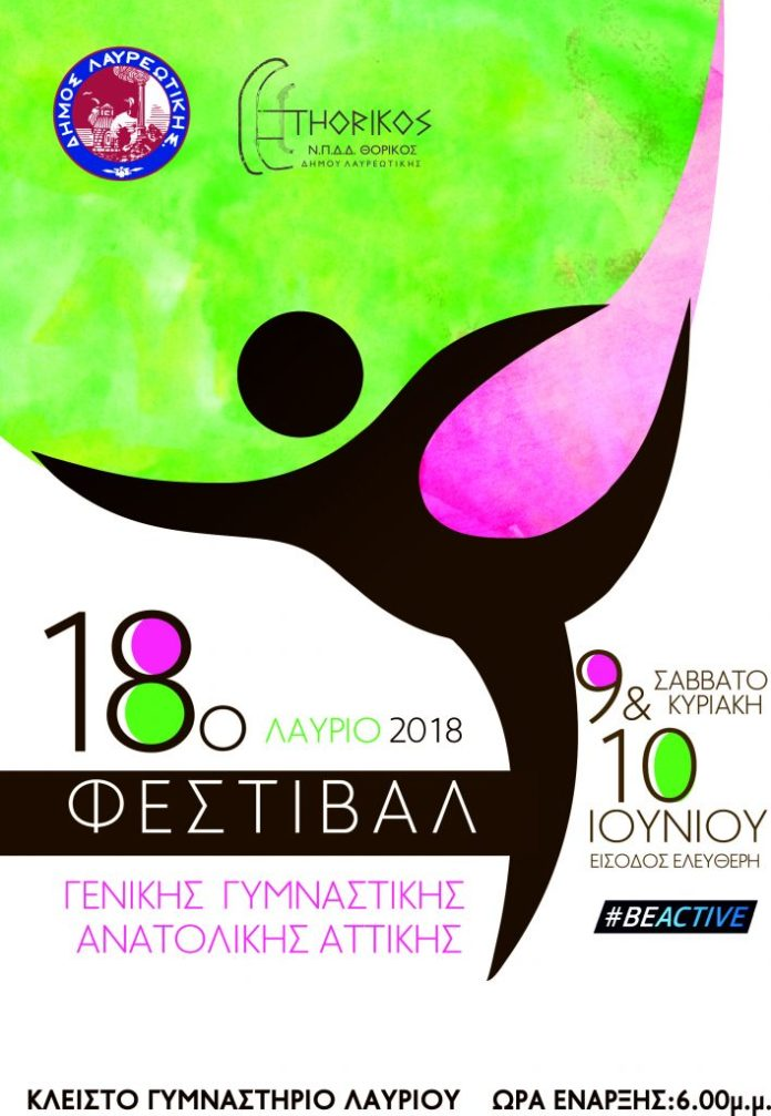 18o festival gymnastikhs poster kleisto gymnasthrio 3 3