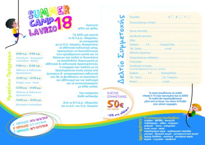 SUMMER CAMP FLYER 2018 LAVRIO Page 2