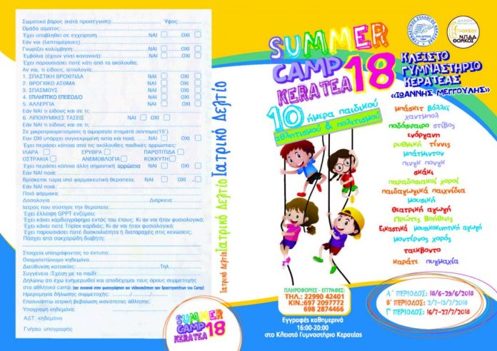 SUMMER CAMP FLYER 2018 LAVRIO Page 3