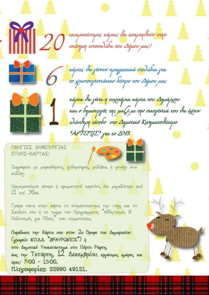 τις Χριστουγεννιάτικες «Ευχές» στον εορταστικό Διαγωνισμό του Δήμου Μαρκοπούλου 2