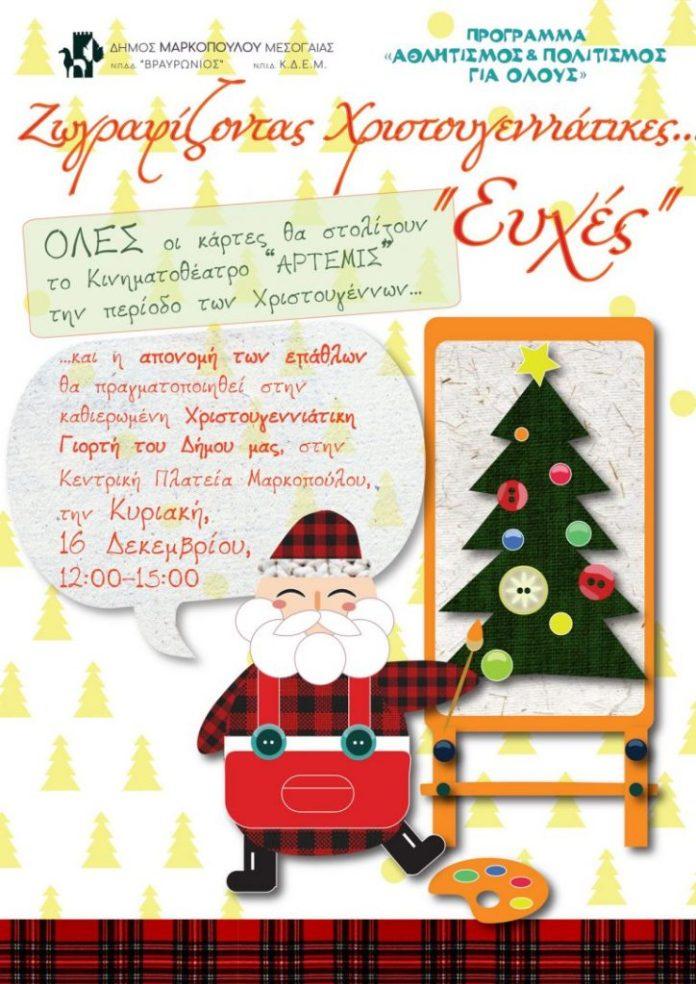 τις Χριστουγεννιάτικες «Ευχές» στον εορταστικό Διαγωνισμό του Δήμου Μαρκοπούλου