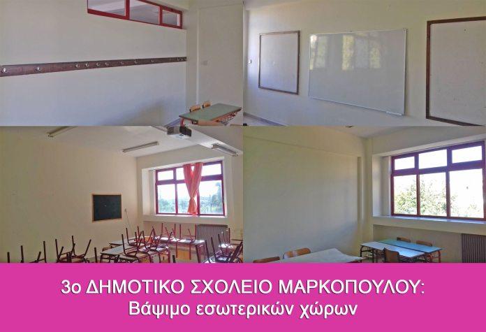 3ο ΔΗΜΟΤΙΚΟ ΣΧΟΛΕΙΟ ΜΑΡΚΟΠΟΥΛΟΥ Βάψιμο εσωτερικών χώρων 2