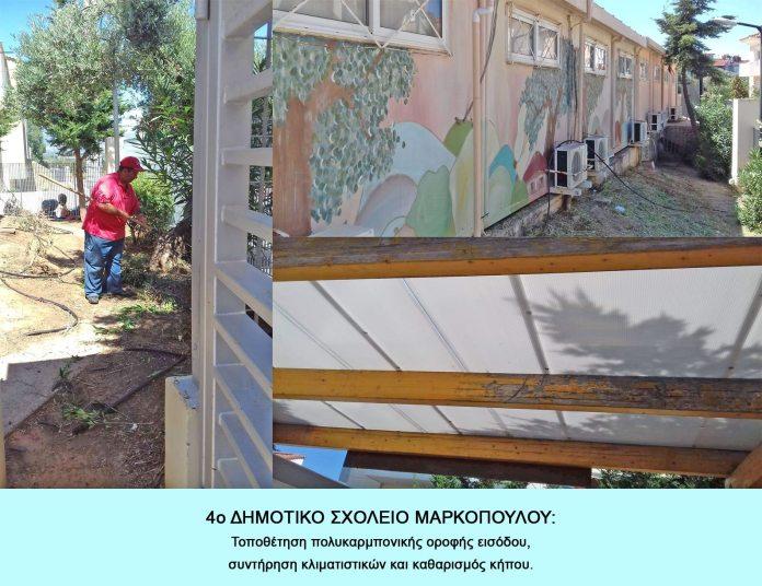 4ο ΔΗΜΟΤΙΚΟ ΣΧΟΛΕΙΟ ΜΑΡΚΟΠΟΥΛΟY Τοποθέτηση πολυκαρμπονικής οροφής εισόδου συντήρηση κλιματιστικών και καθαρισμός κήπου