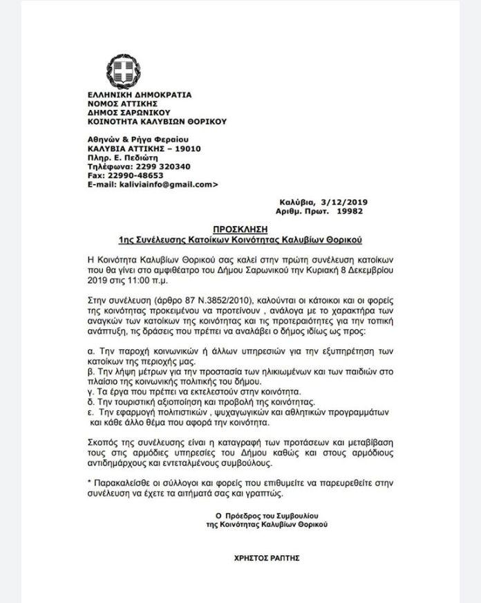 Ή 1η συνέλευση κατοίκων Κοινότητας Καλυβίων Θορικού για το 2019.