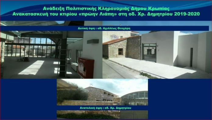 Το-νέο-πολιτιστικό-παραδοσιακό-κτίριο-Δήμου-Κρωπίας-εντάσσεται-σε-χρηματοδότηση-του-μηχανολογικού,-ηλεκτρονικού-: