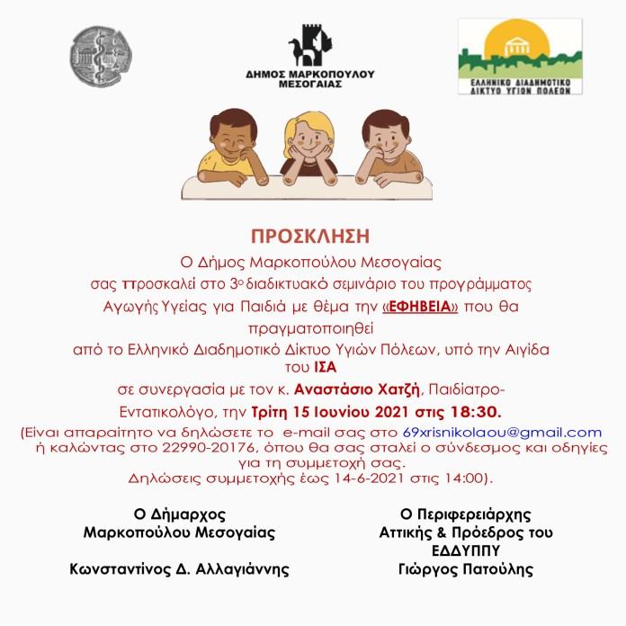 Πρόγραμμα-Αγωγής-Υγείας-για-Παιδιά-(3ο-διαδικτυακό-σεμινάριο)