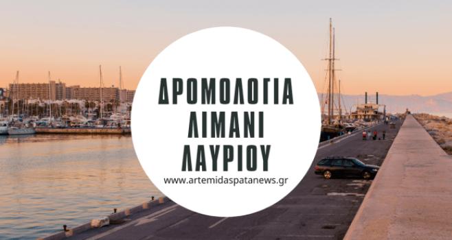 Δρομολόγια-πλοίων-από-και-προς-Λιμάνι-Λαυρίου-24/6-με-30/6/2021