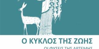«Οι-φύσεις-της-Άρτεμης-και-ο-συμβολισμός-τους-στον-Κύκλο-της-Ζωής»:-Δρώμενο-του-Θεάτρου-«ΠΕΡΙΑΚΤΟΙ»-στον-Αρχαιολογικό-χώρο-Βραυρώνας
