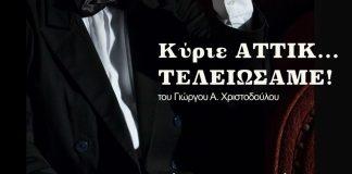 Η-θεατρική-παράσταση-«ΚΥΡΙΕ-ΑΤΤΙΚ…-ΤΕΛΕΙΩΣΑΜΕ!»-στο-ανοιχτό-θέατρο-Σάρας-Μαρκοπούλου