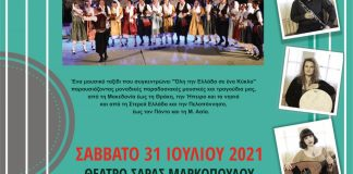 «Όλη-η-Ελλάδα-σε-ένα-κύκλο»:-Συναυλία-παραδοσιακής-μουσικής-με-τους-«Χοροσταλίτες»-στο-ανοιχτό-θέατρο-Σάρας-Μαρκοπούλου