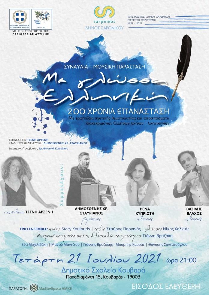 """Παράσταση-θεατρικού-αναλογίου-""""Με-Γλώσσα-Ελληνική,-200-Χρόνια-Επανάσταση""""-την-Τετάρτη-21-Ιουλίου-στο-Δημοτικό-Σχολείο-Κουβαρά"""