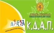Ανακοίνωση-ΚΔΑΠ-της-ΚΕΔΚ-Δήμου-Κρωπίας-για-υποβολή-αιτήσεων-για-τη-Δράση-«Εναρμόνιση-Οικογενειακής-και-Επαγγελματικής-Ζωής»