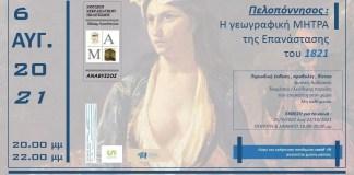 Δήμος-Σαρωνικού:-«Ημέρες-Πολιτισμού»-με-την-έκθεση-«Πελοπόννησος:-Η…