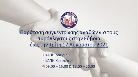 Ανακοίνωση-Παράταση-συγκέντρωσης-αγαθών-για-τις-ανάγκες-των-πυρόπληκτων-στην-Εύβοια-έως-και-την-Τρίτη-17-Αυγούστου-2021