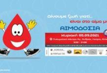 22η-εθελοντική-αιμοδοσία-από-την-ΕΠΟΝΑ-και-το-Δήμο-Λαυρεωτικής