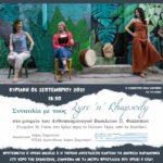 Ημέρες-Πολιτισμού-στον-δήμο-Σαρωνικού-Συναυλία-lyre-'n'-rhapsody.-Κυριακή-5/9