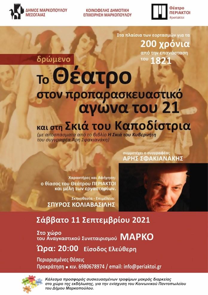 Επετειακή-εκδήλωση-–-δρώμενο-για-τα-200-χρόνια-από-την-Ελληνική-Επανάσταση:-«Το-Θέατρο-στον-προπαρασκευαστικό-αγώνα-του-1821και-στη-Σκιά-του-Καποδίστρια»