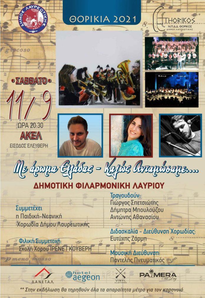 Δήμος-Λαυρεωτικής:-Συναυλία-με…-άρωμα-Ελλάδας-το-Σάββατο-11/9!