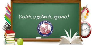 Το-πρόγραμμα-του-αγιασμού-για-τα-σχολεία-σε-Λαύριο-και-Κερατέα