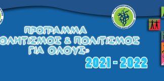 Έναρξη-εγγραφών-για-το-Πρόγραμμα-«Αθλητισμός-και-Πολιτισμός-για-Όλους»-του-Δήμου-Μαρκοπούλου