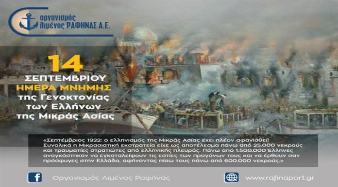 Ο-Ο.Λ-Ραφήνας-για-την-Ημέρα-μνήμης-της-Γενοκτονίας-των-Ελλήνων-της-Μικράς-Ασίας