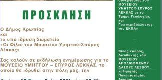 Αναγγελία-ίδρυσης-«Μουσείο-Υμηττού-Σπύρος-Λέκκας»-Εκδήλωση-παρουσίασης-ενημέρωσης,-Τετάρτη-29-Σεπτεμβρίου-2021,-20:00,-Ανοιχτό-Δημοτικό-Θέατρο-πλ.Δεξαμενής,-Κορωπί