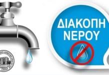 Διακοπή-Υδροδότησης-στην-περιοχή-ΑΓΙΑ-ΠΑΡΑΣΚΕΥΗ-–-ΝΥΧΤΟΧΩΡΙ