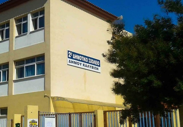 2ο-Δημοτικό-Καλυβίων:-Σοβαρή-έλλειψη-εκπαιδευτικών-επιτείνει-τα-προβλήματα-γνώσης-σε-9χρονα-παιδιά