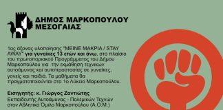 Πρωτοποριακό-Πρόγραμμα-εκμάθησης-τεχνικών-αυτοάμυνας-και-αυτοπροστασίας-σε-γυναίκες,-γονείς-και-παιδιά,-εγκαινιάζει-ο-Δήμος-Μαρκοπούλου-Μεσογαίας