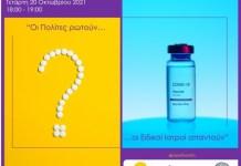 covid-19-&-Εμβολιασμός-Οι-πολίτες-ρωτούν,-οι-Ειδικοί-Ιατροί-απαντούν