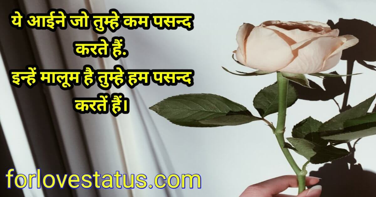 love status in hindi for girlfriend, love status in english for girlfriend, love status with image, love status image download, love status in hindi whatsapp