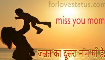 mother status in hindi, Mother Shayari, Shayari For Mother