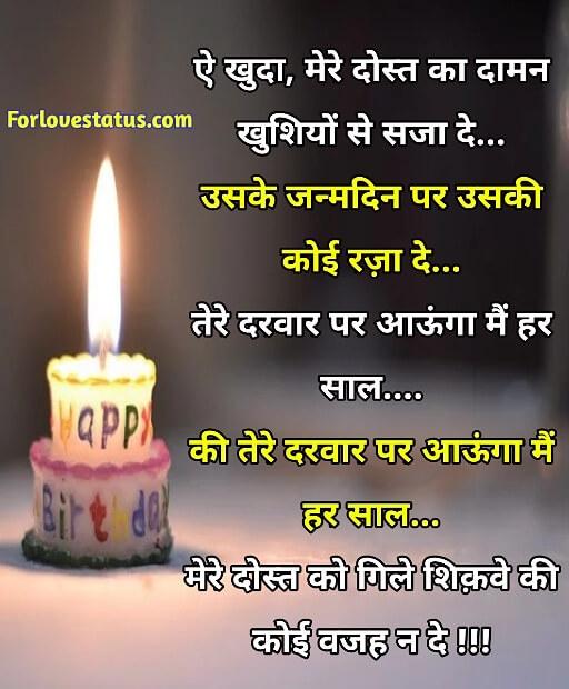 Brilliant Top 10 Happy Birthday Status In Hindi Birthday Images Personalised Birthday Cards Rectzonderlifede