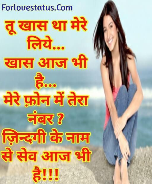 love status in hindi for girlfriend,  love status in english for girlfriend,  love status with image, love status image download, love status in hindi whatsapp