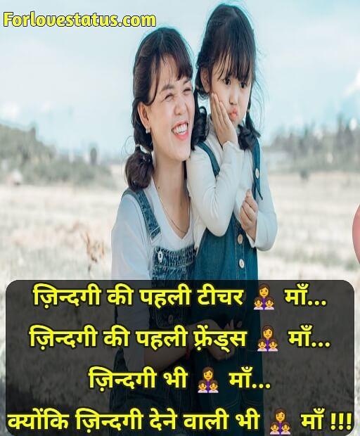 mother status in hindi, Shayari For Mother,Maa Shayari, Mother Shayari, mother ki shayari, mothers day shayari in english, maa shayari hindi, maa ke liye shayari, maa shayari image,