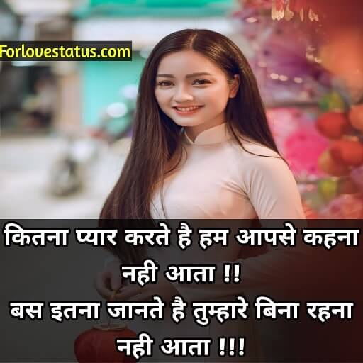 Feeling of Love Quotes in Hindi for Whatsapp Images, Feeling of love quotes with images, Love feeling quotes images, First love feeling quotes, The feeling of love quotes, Love images with quotes and sayings, True love quotes images in hindi, True love images in hindi shayari, Love shayari image download, Love shayari with image in hindi, Feeling of Love Quotes,  Feeling of Love Quotes in Hindi