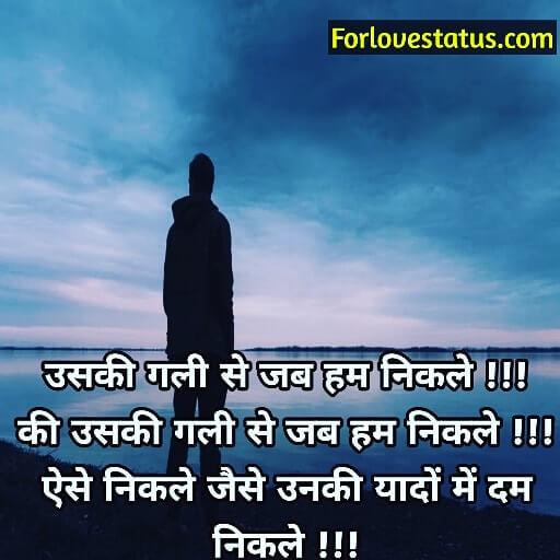 Top 10 Sad Love Status in Hindi and English, sad love hindi quotes, sad love status in english, sad love quote hindi,sad love whatsapp status, sad status images