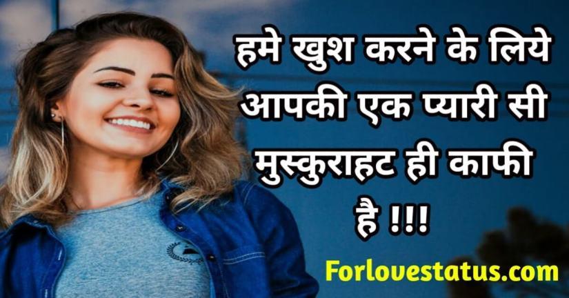 Top 10 2 Line Status, 2 Line Love Status, 2 Line Status Hindi, 2 Line Status in English, Two Line Status, 2 line love status, two line status in hindi englis