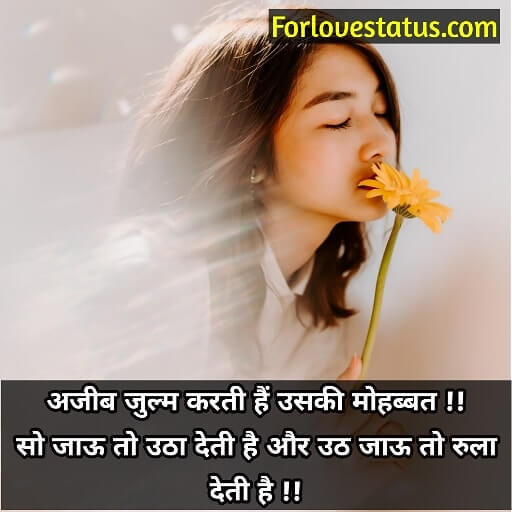 Beautiful love status, Best Cute Love Status for Whatsapp, Cute Love Status, Cute love status for him, Cute love status for whatsapp, Cute love status in English, Cute Love Status in Hindi, Cute love status messages, Cute love whatsapp status, Cute status on love, love status in hindi for girlfriend, romantic love status in hindi
