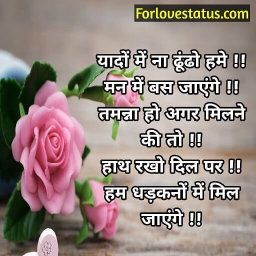 hindi love status for whatsapp, hindi love whatsapp status, love whatsapp status in hindi, hindi love shayari whatsapp status, whatsapp status in hindi love download, Love Status in Hindi For Whatsapp FaceBook, love status in hindi for girlfriend, sad love status in hindi, girl status in hindi, love status messages, koi or mil gaya status hindi, Loving Romantic Love Status or Shayari in Hindi, cute love status english, romantic status for boyfriend, Best WhatsApp Status Hindi, Love status, cute and best status on love for whatsapp, Cute Love Status in Hindi,