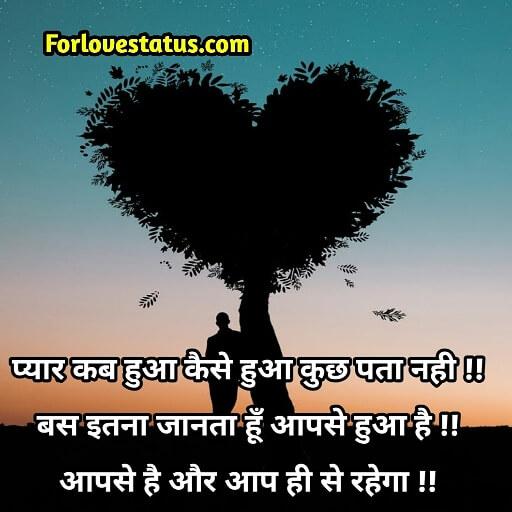 For love status, forlovestatus, Hindi Love Shayari for Girlfriend, Hindi Love Shayari Image for Girlfriend, hindi love shayari with image, Love Shayari in Hindi, Love Shayari in Hindi Boyfriend, Love Shayari in Hindi for Boyfriend, Love Shayari in Hindi for Girlfriend, Love Shayari in Hindi for Girlfriend with Image, Love Shayari in Hindi Photo, Love Shayari in Hindi Status, Love Shayari in Hindi to English, Love Shayari in Hindi with Images