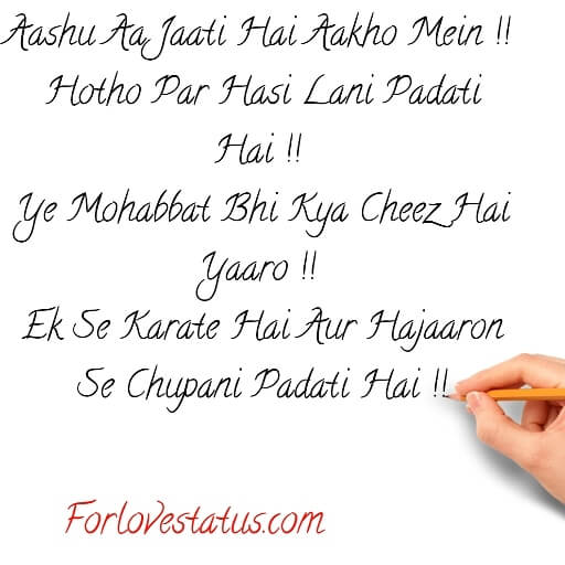 Beautiful hindi love shayari, Best Love Shayari For Whatsapp Status, Love couple shayari in hindi, Love shayari hindi, Love shayari status, Love Shayari Status for Girlfriend with Images, Love shayari status for whatsapp, Love shayari status in hindi, Love shayari whatsapp status, New love shayari status, Nice couple shayari in hindi