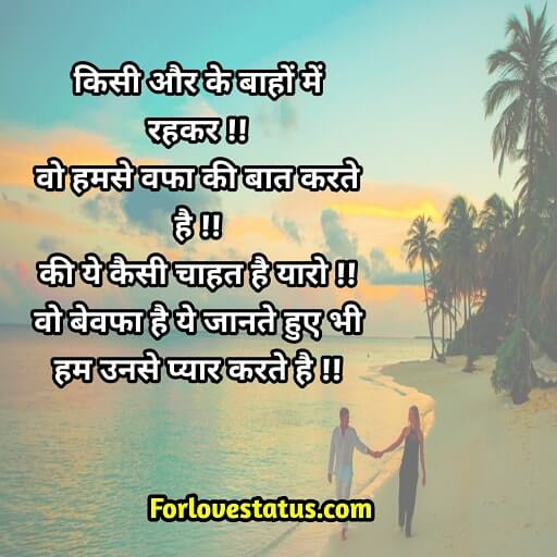English romantic love status with images, For love status, Girlfriend Boyfriend Romantic Love Status For WhatsApp in Hindi, Hindi romantic love status for whatsapp, Romantic love status download, Romantic love status for whatsapp, Romantic love status images, Romantic love status in english, romantic love status in hindi, Romantic love status in hindi for girlfriend, Romantic love status pic, Romantic love status shayari, Whatsapp status to impress girlfriend in hindi