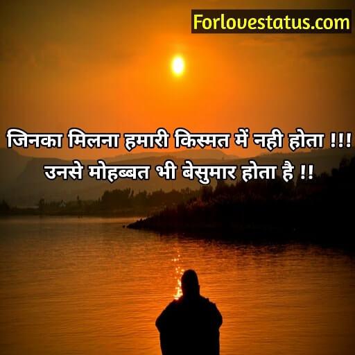 10 Best Deep Sad Shayari With Images In Hindi Download Hd