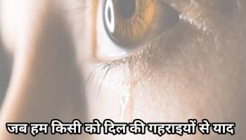 Heart touching tik tok shayari, Latest Best Tik Tok Shayari in Hindi, New Tik Tok Love shayari, tik tok sad shayari status, tik tok shayari hindi, tik tok shayari hindi status, Tik tok shayari image, tik tok shayari lyrics, tik tok shayari photo, tik tok shayari status, Tiktok shayari, Tiktok Shayari in Hindi Images for Girlfriends, Tiktok status, Tiktok status download, Top 10 Most Popular Shayari | Popular tik tok Shayari