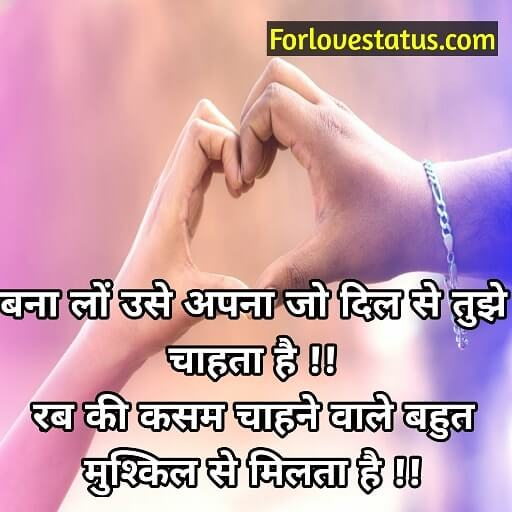 Love quotes for whatsapp status, Love whatsapp dp, Love whatsapp status, love whatsapp status download, Love whatsapp status hindi, Love whatsapp status images, Love whatsapp status in english, Love WhatsApp Status in Hindi with Photos in HD, Love whatsapp status quotes, New love whatsapp status, Romantic love whatsapp status
