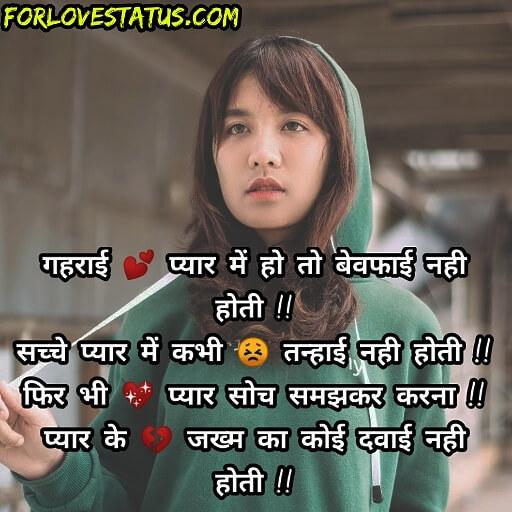 Beautiful hindi love shayari, Beautiful Hindi Love Shayari Images, Beautiful love shayari, For love status, hindi love shayari images, love shayari to hindi, Shayari to hindi
