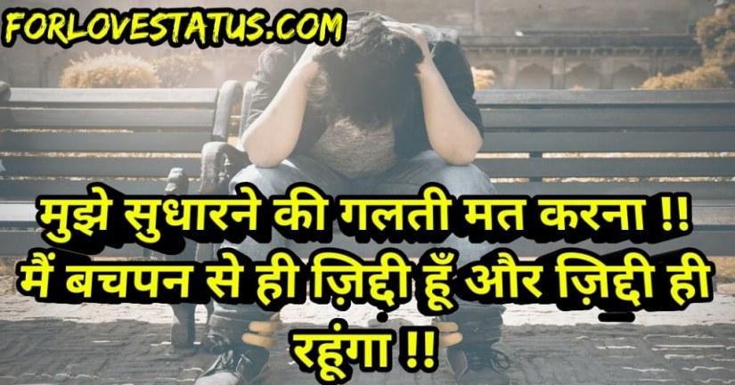 TOP 10 BEST Attitude Status In Hindi English, Evergreen Attitude Status in Hindi For Girls, Top 10 Attitude Status in Hindi Girl, Attitude Status in Hindi Boys, attitude status in english hindi, attitude status with images, new attitude status in hindi, new attitude status in english, attitude status of girl
